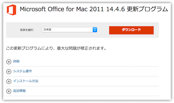 Microsoft Office for Mac 2011 14.4.6 更新プログラム