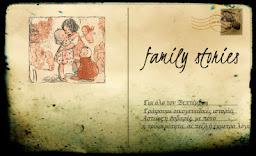 """γράφουμε """"Οικογενειακές Ιστορίες"""""""