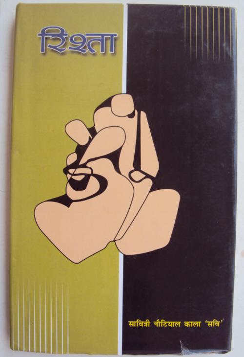 २००६ में प्रकाशित कविता संग्रह