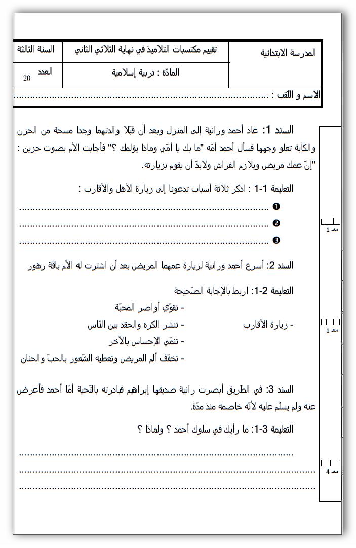 اختبار الثلاثي الثاني في مادة التربية الاسلامية السنة الثالثة ابتدائي Ashampoo_Snap_2014.01.30_14h20m32s_001_