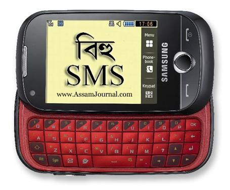 Rongali bohag bihu 2011 sms wishes greetings and quotes in now a days people are seen to be searching for bohag bihu 2011 sms or rongali bihu assamese greetings on the internet so as to use them for their own m4hsunfo