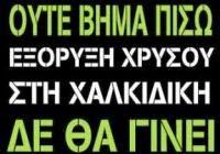 Πορεία την Πέμπτη 16 Απρίλη στην Αθήνα, ενάντια στην εξόρυξη χρυσού στις Σκουριές