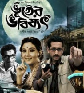 Bhuter Bhabishyat (2012) - Parambrato Chattopadhyay, Swastika Mukherjee, Sabyasachi Chakraborty, Samadarshi Dutt, Mumtaz Sorcar, Biswajit Chakraborty, Saswata Chattopadhyay, Kharaj Mukherjee, Mir, George Baker, Paran Bandyopadhyay, Anindita Bose, Bibhu Bhattacharya, Sreelekha Mitra, Debdut Ghosh, Manami Ghosh, Sumit Samaddar