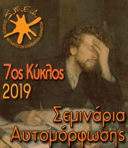 ΣΕΜΙΝΑΡΙΑ ΑΥΤΟΜΟΡΦΩΣΗΣ 2019