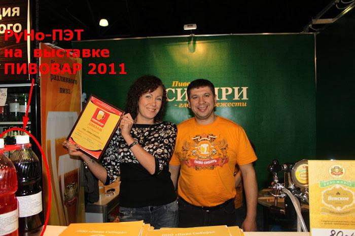 """РуНо-ПЭТ на выставке """"ПИВОВАР 2011"""""""