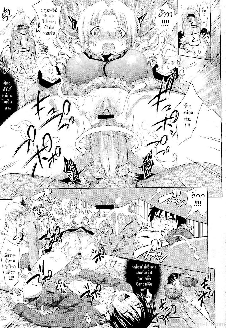ทางรักโรยกลีบกุหลาบ - หน้า 13