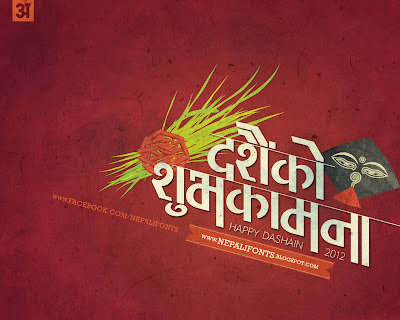 Ananda k maharjan dashain 2012 greetings cards wallpapers and image m4hsunfo