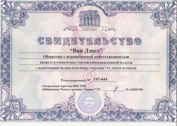 """ООО""""Вин Левел"""""""