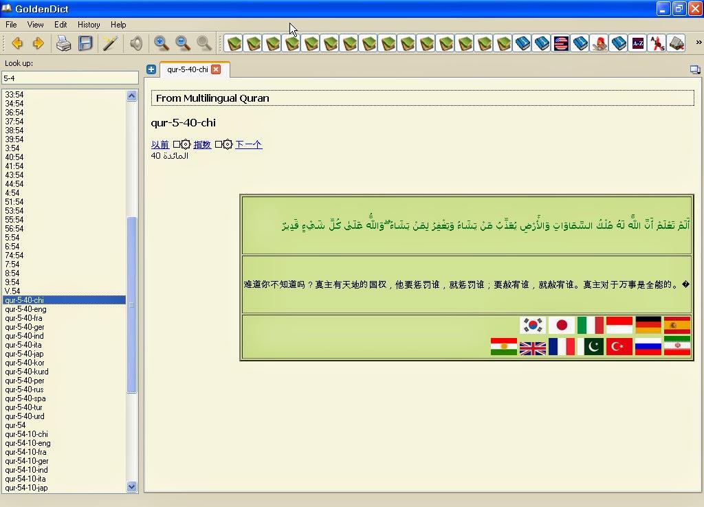 Multilingual%2BQuran