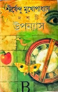 Doshti Upanyas by Shirshendu Mukhopadhyay