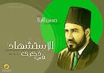 Al-Imam Hassan Al-Banna