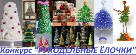 конкурс Ёлочка до 15.01