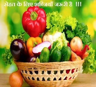 sehat ke liye vegetables jaroori, सेहत के लिए शब्जियाँ कितनी जरूरी