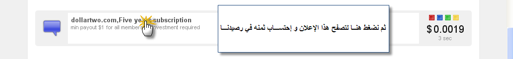 الشركة المصرية الصادقة cashubux ptc6.png