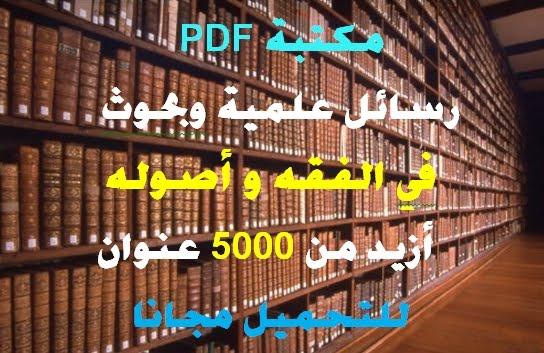 مكتبة PDF
