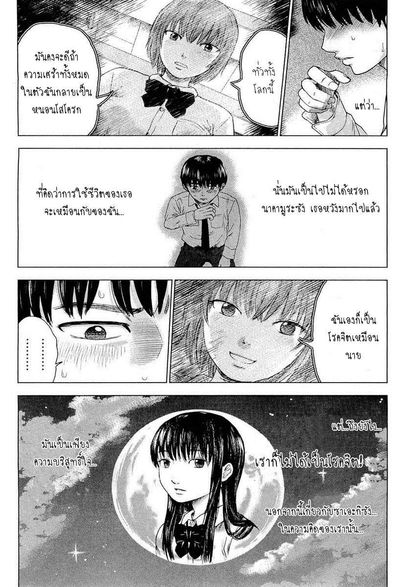 อ่านการ์ตูน Aku no Hana 04 ภาพที่ 14