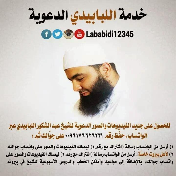خدمة اللبابيدي الدعوية: جديد الفيديوهات والصور الدعوية مع الشيخ عبد الشكور اللبابيدي