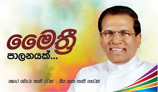 Maithri Proposed for Presidency Once More!