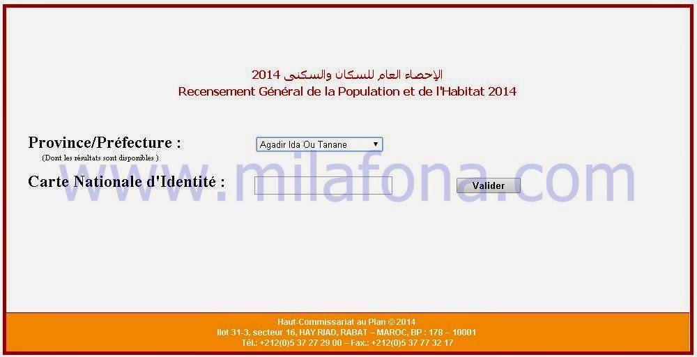 لوائح المشاركين المقبولين في الإحصاء العام للسكان والسكنى 2014
