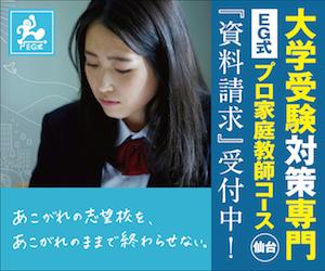 大学入試のプロ家庭教師(仙台)
