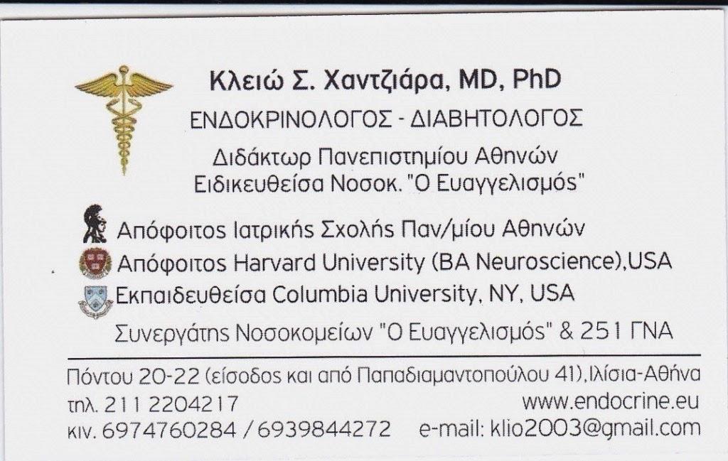 ΕΝΔΟΚΡΙΝΟΛΟΓΟΣ - ΔΙΑΒΗΤΟΛΟΓΟΣ