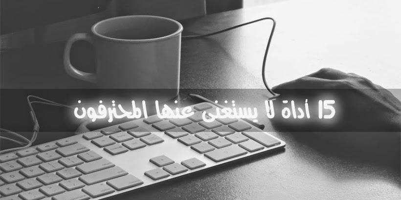 15 أداة لا يستغنى عنها المحترفون على الإنترنت