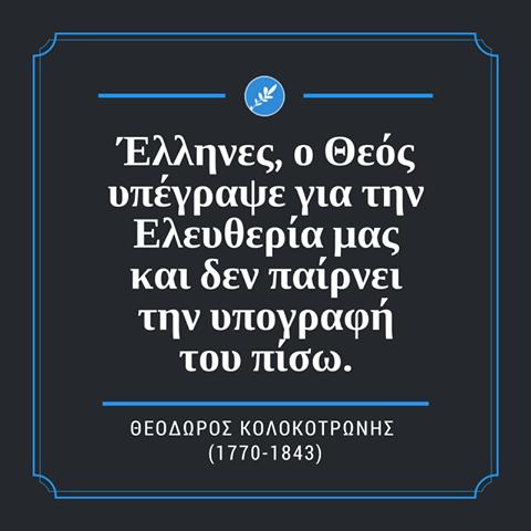 Στις 4 Φεβρουαρίου του 1843, ένας από τους μεγαλύτερους ήρωες της Ελλάδας, Θεόδωρος Κολοκοτρώνης,