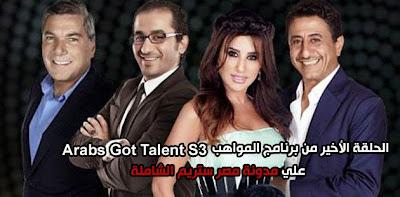 مشاهدة حلقة برنامج المواهب Arabs Got Talent الموسم الثالث الأخيرة النهائية ليوم السبت 7/12/2013