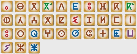 الحروف الأبجدية الأمازيغية تيفيناغ