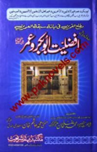 Afzaliat Abubakr o Umer by Imam Ahmed Raza Khan Brailvi