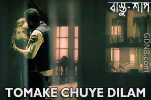 Tomake Chuye Dilam - Bastushaap - Arijit Singh