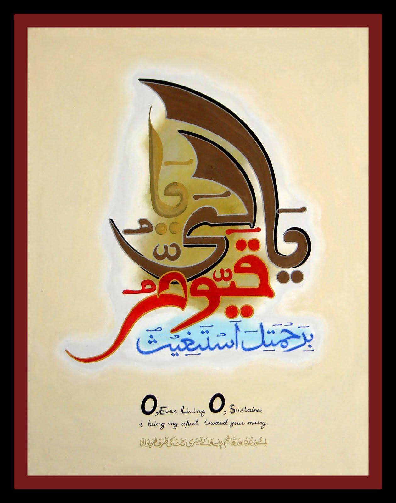 Ya Hu Ya Qayyum Bi Rahmatika Astaghees - Polling for Islamic comp 2012