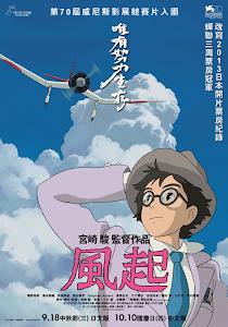 宮崎駿最新作品『風起』