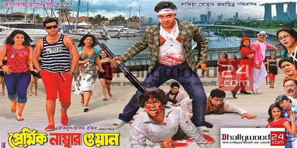 new bangla moviee 2014click hear............................ Premik+Number+One