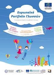 Ευρωπαϊκό portfolio γλωσσών