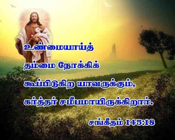 Tamil Christian Wallpapers: Sangeetham Bible Verse Tamil ...
