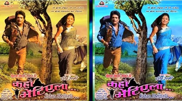 kaha-bhetiyela-nepali-movie