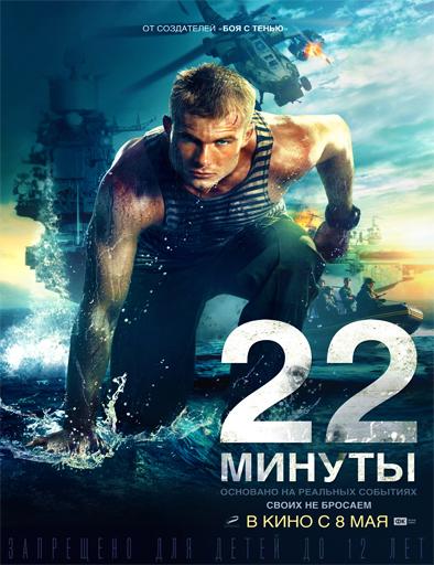 22 minuty (22 minutos) (2014)