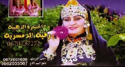 Rkia Demsiria 2014 | tachlhit Video Musique 2013 Aflam 2013 amazigh