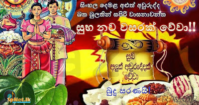 New Year Wishes|Happy Sinhala & Tamil New Year Wishes - SpNetLk ...