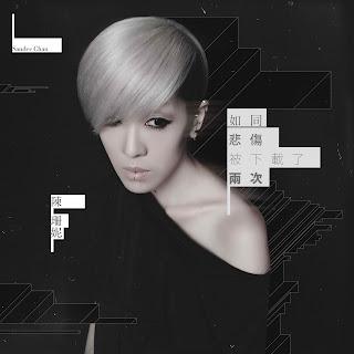 [Album] 如同悲傷被下載了兩次 - 陳珊妮 Sandee Chan