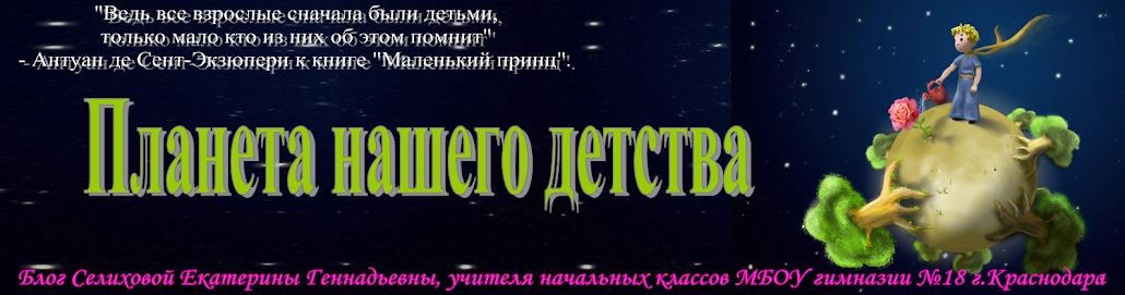 Планета нашего детства - блог Селиховой Екатерины Геннадьевны