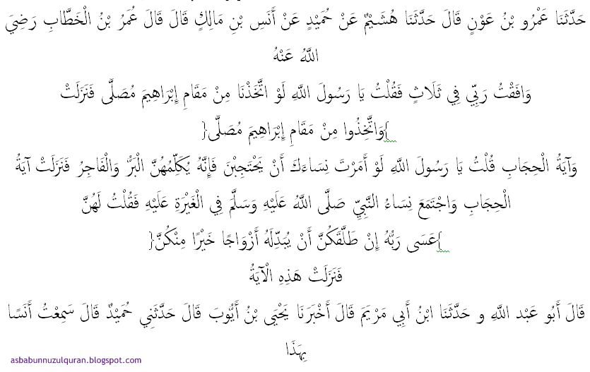 asbabunnuzul surat al baqarah ayat 125