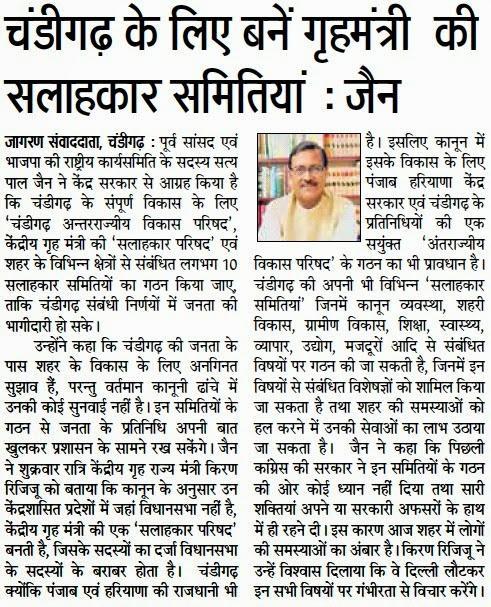 चंडीगढ़ के लिए बनें गृहमंत्री की सलाहकार समितियां : जैन