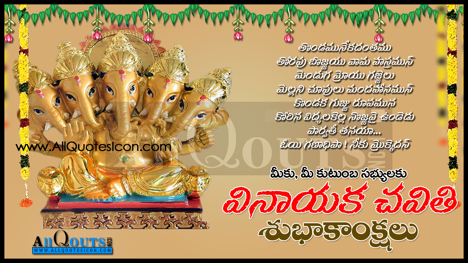 Best vinayaka chavithi quotes and wallpapers in telugu nice hd here is vinayaka chavithi 2015 wallpapers in telugubest vinayaka chavithi information in telugu m4hsunfo Gallery