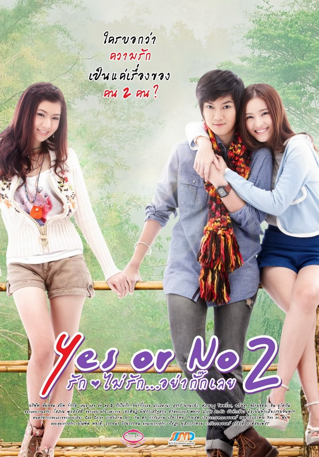 Tựa film: Yes or No 2 / Yes or No 2: Love/Not Love, Don't Block the