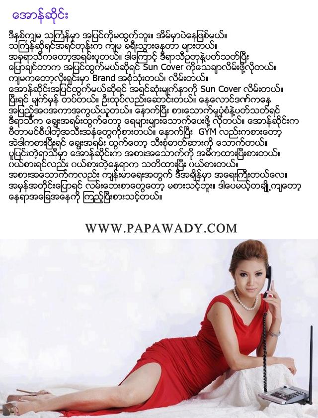 Awn Seng and Khin Wint Wah - Thingyan Tips For Skin Protection