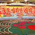 Viajes a la República Popular Democrática de Corea