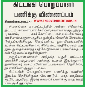 Applications are invited for Amma Cement Godown Incharge and Night watchman Posts in Sivagangai District