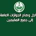 هام و عاجل الجوازات السعودية إلي جميع المقيمين